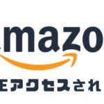Amazonが不正アクセスされてアカウント一時停止。電話問い合わせしたいけどログインしないと電話番号が分からない!?