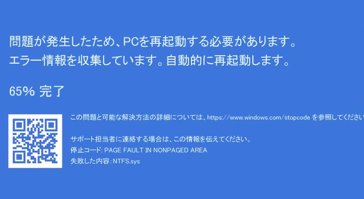 【PCトラベルシューティング】ブルースクリーンで再起動(Ntfs.sys/tcpip.sys、CRITICAL STRUCTURE CORRUPTION)【Windows10】